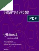 Slides - 金融海嘯中的黃金投資機會(大福)081025_1