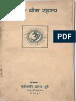 KRIYA YOG by Sri Maheswari Prasad Dubey