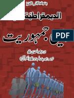 Democracy_deen