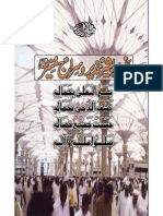Anwar e Bashir Wa Nazeer Siraj Un Muneer