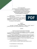 DTC agreement between Uzbekistan and Azerbaijan