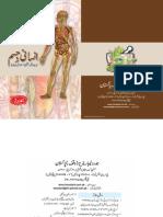 Human Body (Insani Jism) by Hamdard Laboratories