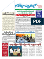 Union Daily (5-8-2014)