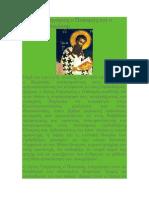Ο Άγιος Γρηγόριος ο Παλαμάς Καί ο Αιρετικός Βαρλαάμ