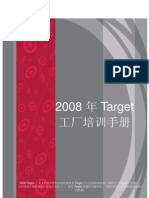 Factory Education Manual Simplified Chinese