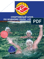 waterpolo_1_2009