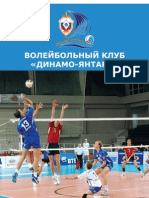 volleyball_1_2009-new