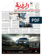 Alroya Newspaper 05-08-2014
