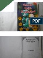 217669522 Geetharani சிறகைத தேடும சிட டுக குருவி
