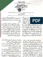 Safar kee Shaam-farhat_ishtiaq