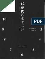 [现代艺术十二讲].(日)上田敏.扫描版