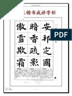 康庄楷书成语字帖 chengyu calligraphy