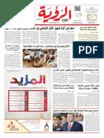 Alroya Newspaper 06-08-2014