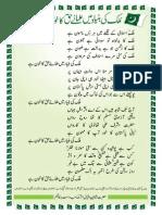 Mulk Ki Buniyaad Mein Ulama-e-Haq Ka Khoon Hai