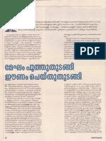 Mekham poothu thudangi