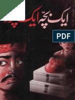 Eik Bacha Eik Chor-Erich Kästner-Abu Zia Iqbal-Feroz Sons-1992