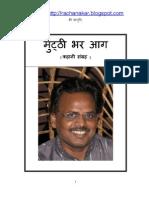 मुट्ठीभर आग - हिन्दी कहानी संग्रह - नंदलाल भारती द्वारा
