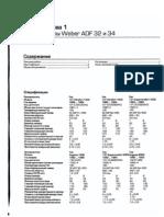 Weber ADF 32 и 34
