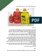 مشروع صناعة الصابون السائل بمصر