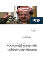 أكاذيب أبو شروال