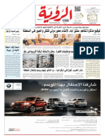 Alroya Newspaper 07-08-2014