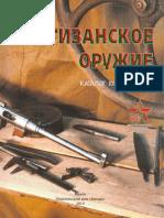 Партизанское оружие