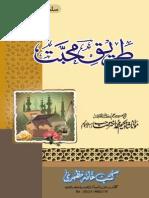Tareeq-e-Muhabbat