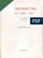 Џон Рид, Рат у Србији 1915, Цетиње 1975.