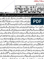 MQM was involved in Jinnah Pur Conspiracy SAYS Former ISI Chief Gen. Hameed Gul