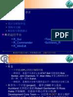 Part1. R语言介绍