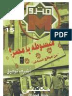 مبسوطة يا مصر - أشرف توفيق