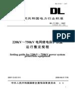 (Setting Guide)220kV~750kV电网继电保护装置运行整定规程DLT 559—2007