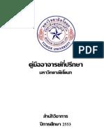 Advisor Handbook