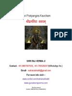 Shri Pratyangira Kavcham(श्री प्रत्यंगिरा कवचम्)