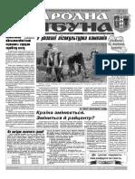 Народна Трибуна 13_2014