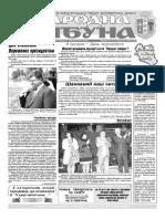 Народна Трибуна 24_2014