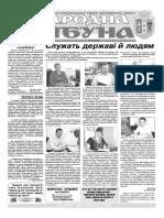 Народна Трибуна 26_2014