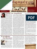 DIADROMES_AYGOYSTOS(2)