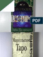 Marselskoe Taro - Teoria i Praktika