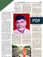 Vaiko MDMK Sangoli Tamil Weekly  20070810b