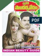 Swadesi Soundarya Vedam(PDF)