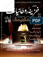 KR_Jul'14Monthly Khazina-e-Ruhaniyaat Jul'2014 (Vol 5, Issue 3)