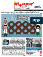 The People's Age Vol 4 No 207