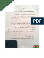 إعلان باريس - بين حزب الأمة القومي والجبهة الثورية السودانية