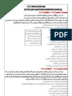 Zulhijjah 1429 visibility report- Pakistan