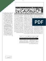 Urdu news about Safar 1430 moon