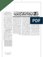 Urdu news about Jumadath-thaniah 1430 moon