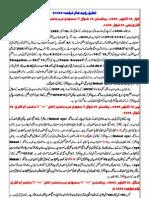 Zul-qadah 1430 moon prediction in 3 Languages