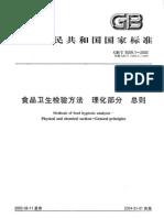 GB T5009标准液配制和标定