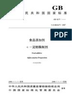 α-淀粉酶